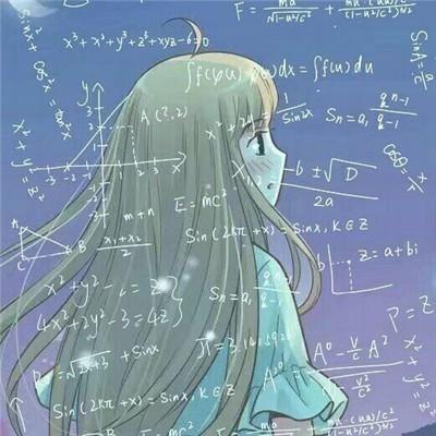 女生动漫公式头像高清好看的带数字公式动漫头像女生