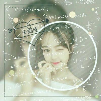 星座头像女生数学公式高清好看带有数学公式的女生星座头像图片