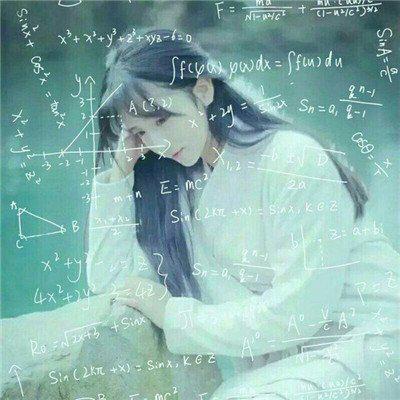 数学公式女头像图片,高清好看的带数学公式的女生头像图片精选