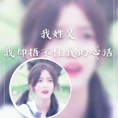 姓氏头像带字图片女生吴周刘赵梁王吕沈陈朱李张