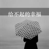qq头像女背影伤感带字给不起的幸福争取不来