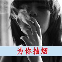 女生带字头像抽烟好看颓废的女生头像带字悲伤抽烟图片