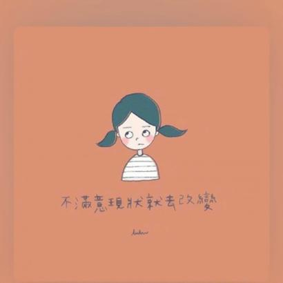 女生卡通带文字头像图片高清积极向上励志的卡通带字女头