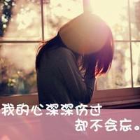 伤感文字控女生头像图片我的心深深伤感却不会忘