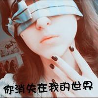 qq颓废女生带字头像图片,你消失在我的世界