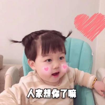 高清带字的小男孩萌娃表情包头像图片
