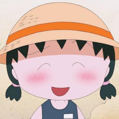樱桃小丸子头像高清好看可爱的小丸子头像超萌高清图片